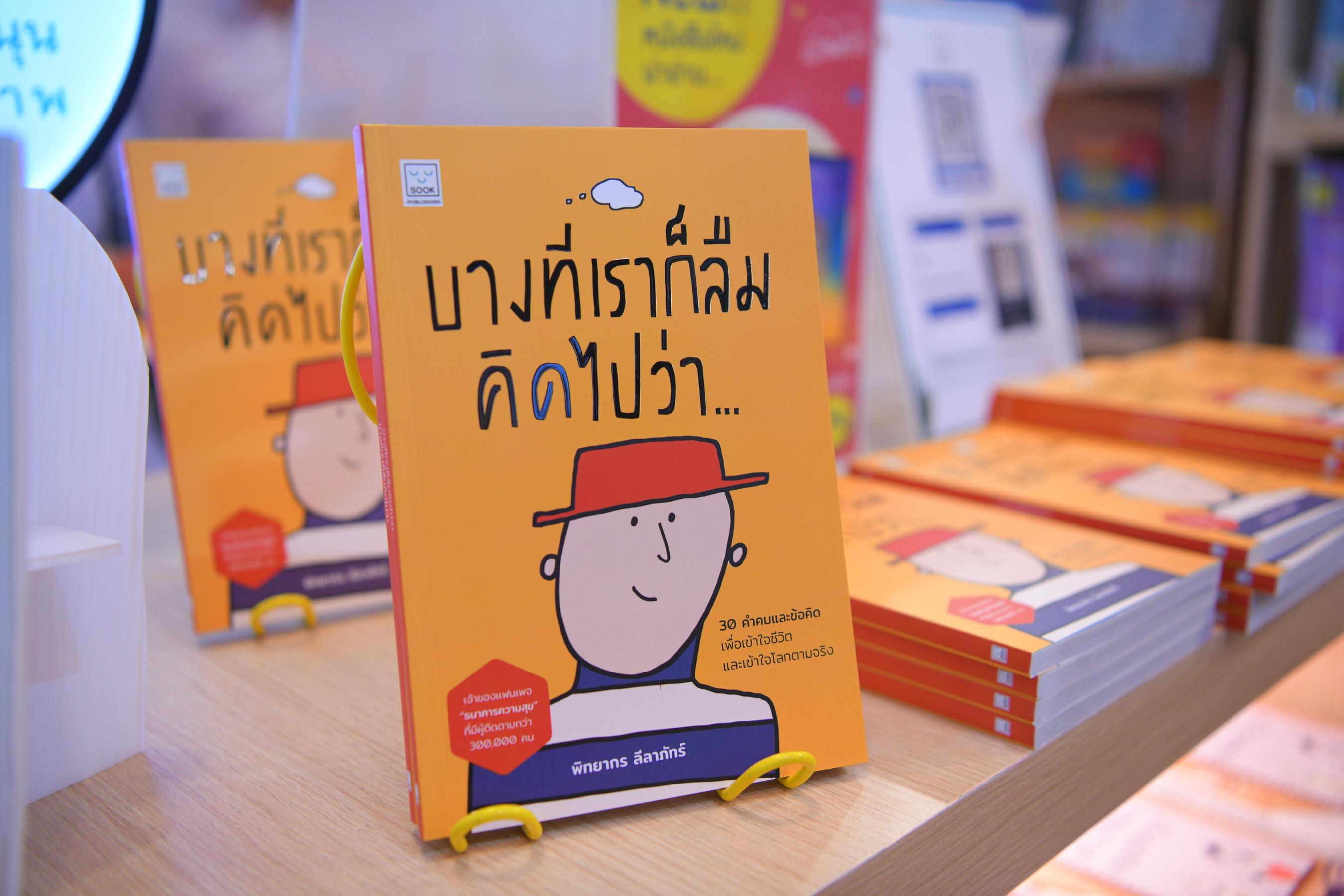 'บางทีเราก็ลืมคิดไปว่า...' ความสุขง่าย ๆ แค่ได้อ่าน thaihealth