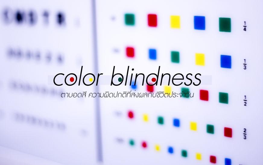 ตาบอดสี ความผิดปกติที่ส่งผลกับชีวิตประจำวัน thaihealth