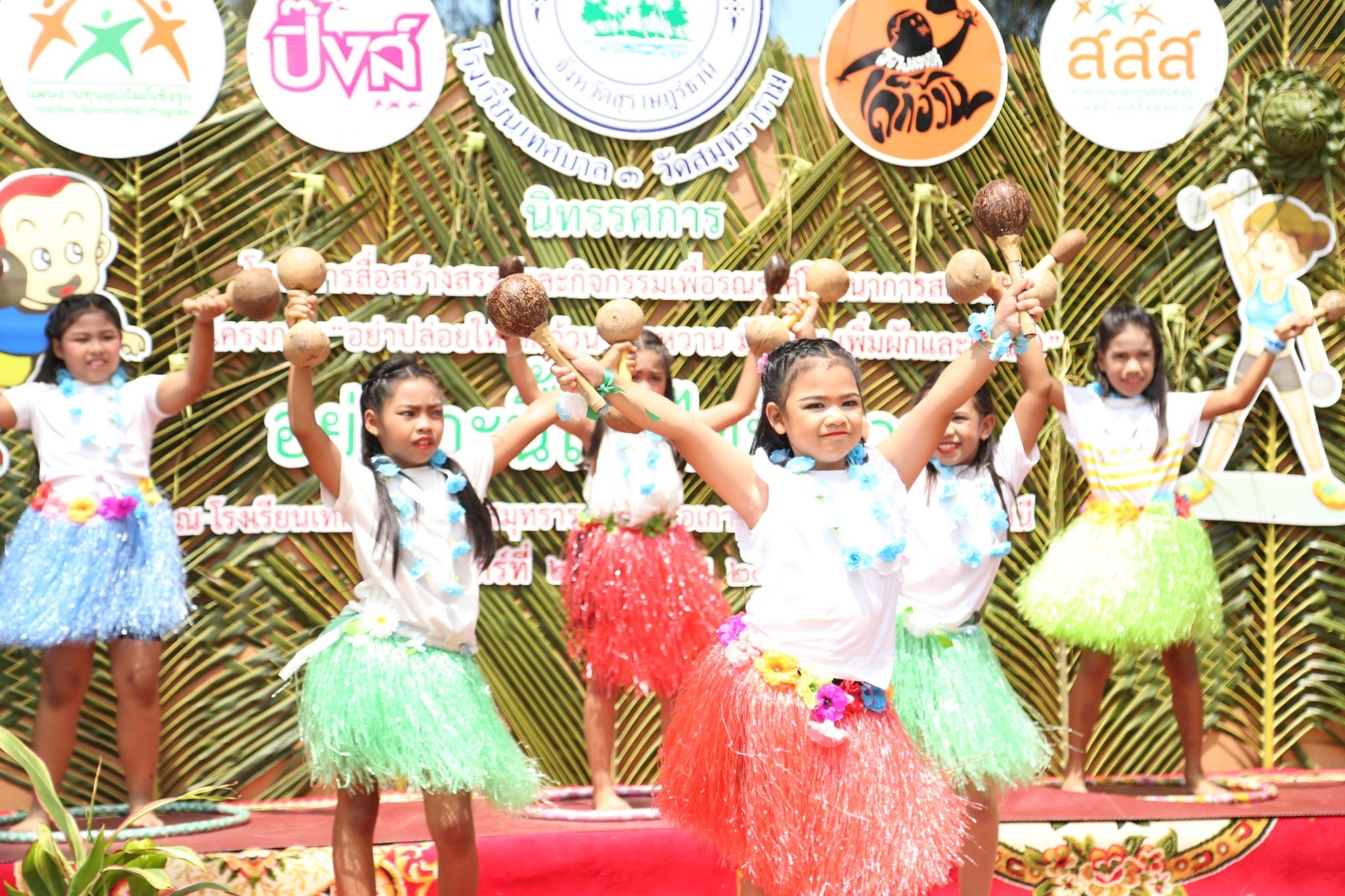 'อยู่เกาะนี้ไม่มีไขมันเกาะ' สร้าง 3 อ. อย่าปล่อยให้เด็กอ้วน  thaihealth