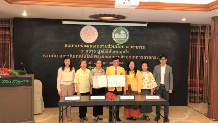 ยกระดับบัณฑิตยุคใหม่ตอบโจทย์ 'อาหารสุขภาพ' thaihealth