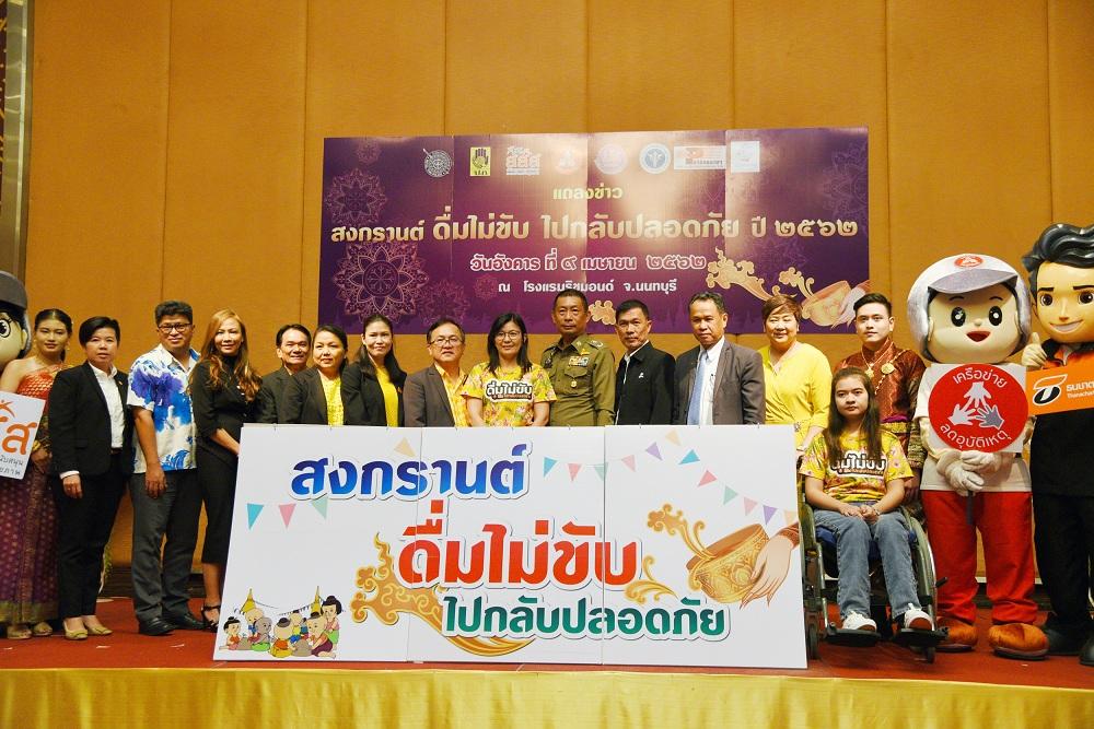 ตอกย้ำภัยบนท้องถนนที่เกิดจาก 'เมาแล้วขับ' thaihealth
