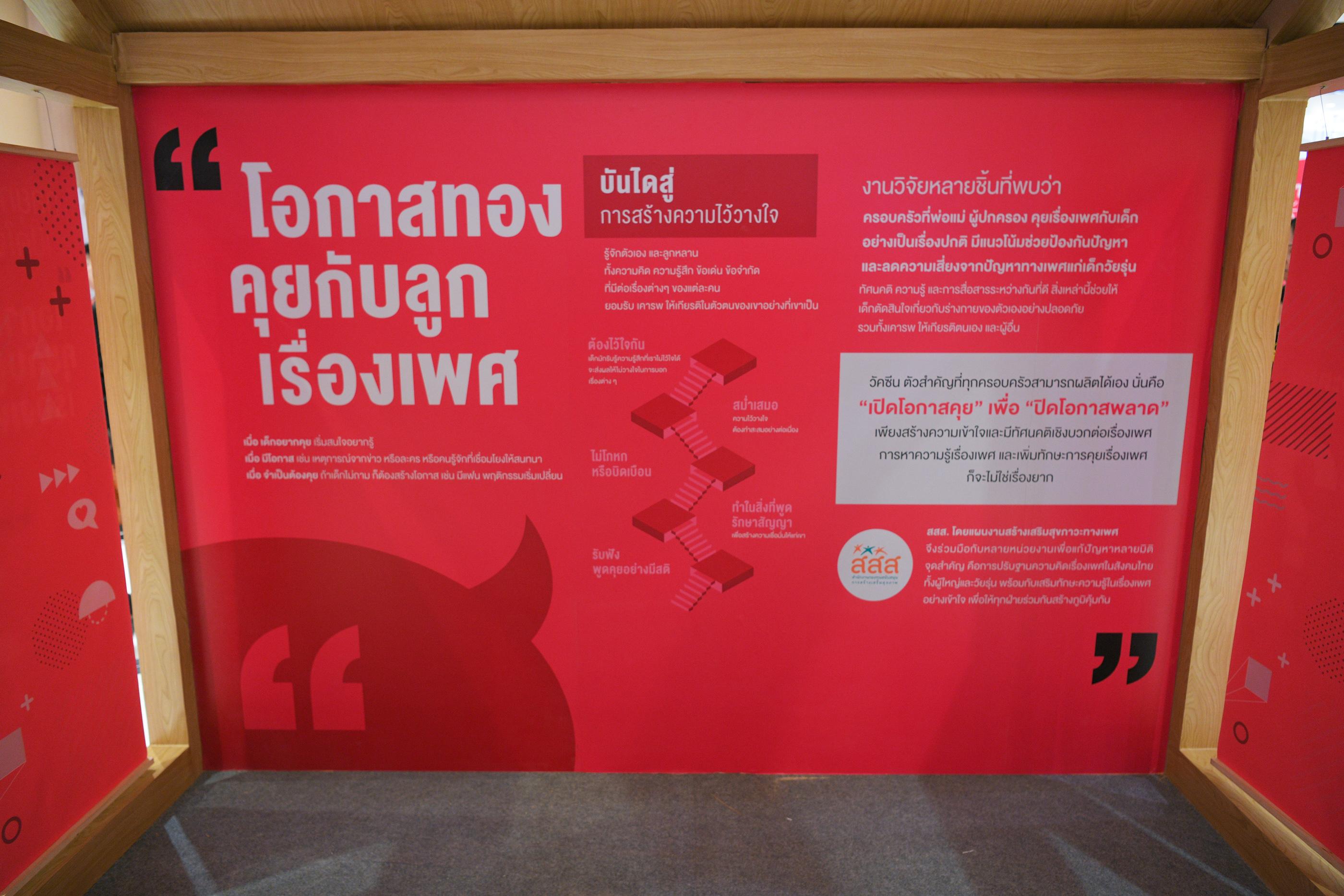 ทักษะชีวิต-สุขภาวะทางเพศ 'จำเป็น' ต่อวัยรุ่นไทย thaihealth