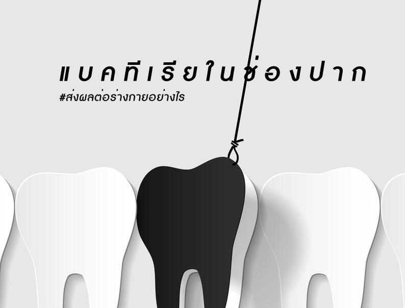 แบคทีเรียในช่องปากส่งผลต่อร่างกายอย่างไร thaihealth