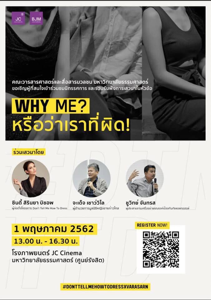 WHY ME? หรือว่าเราผิด! thaihealth