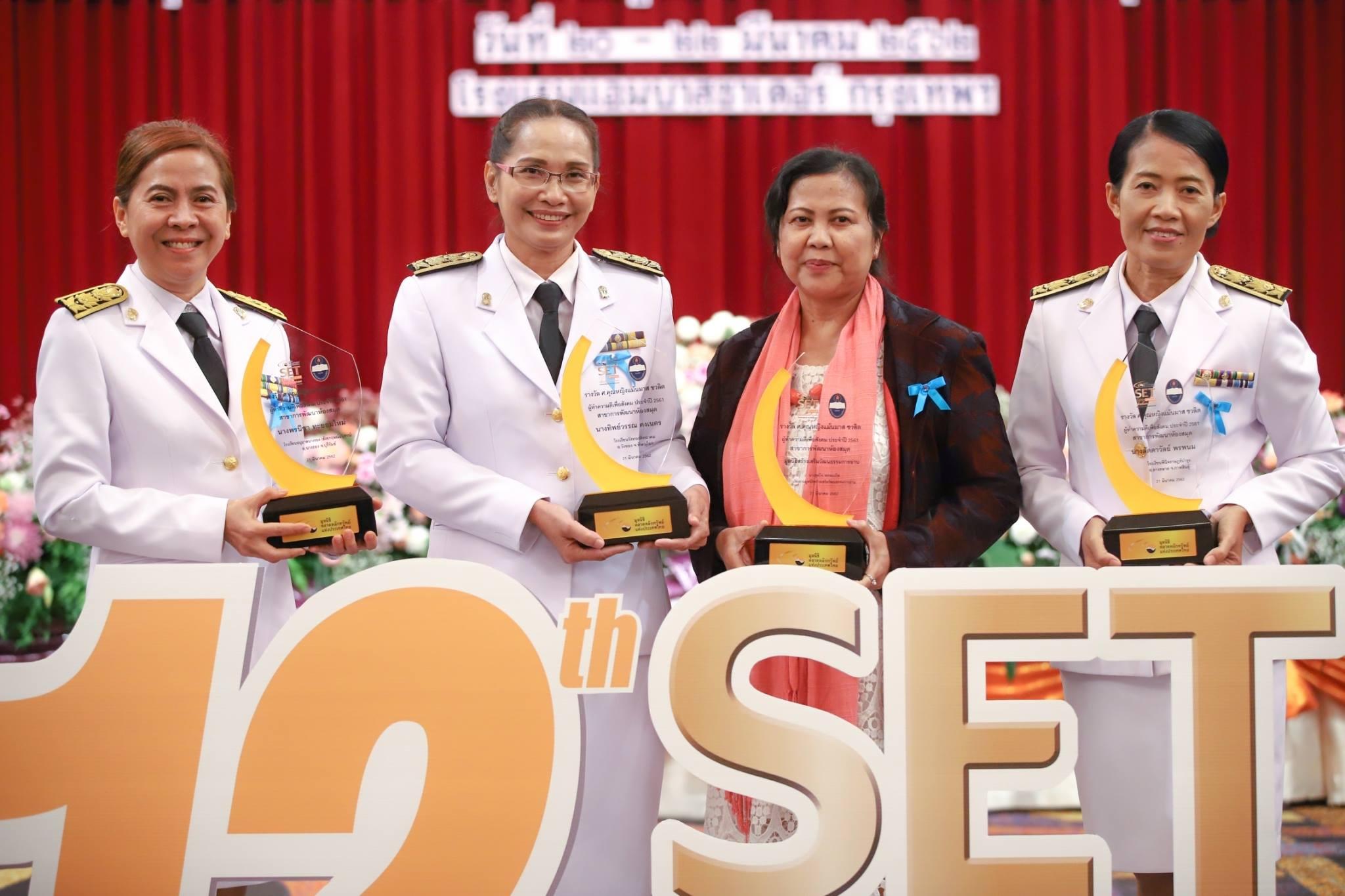 มูลนิธิสร้างเสริมวัฒนธรรมการอ่าน รับรางวัลผู้ทำความดีเพื่อสังคม thaihealth
