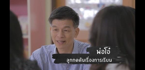 รอลูกเลิกเรียน ตอน พ่อแม่กดดันลูกเรื่องการเรียน thaihealth