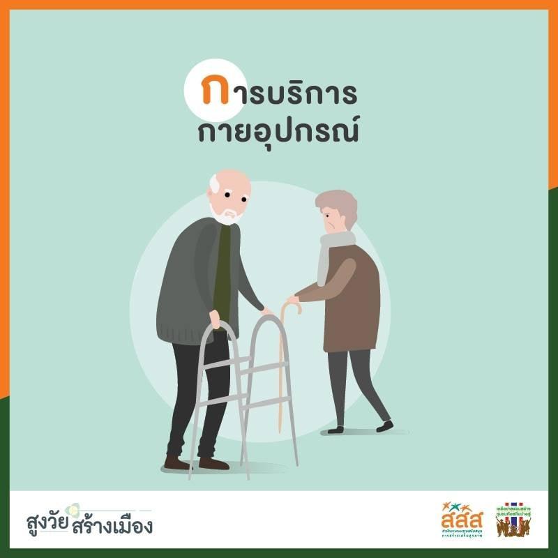 '5 ก.' กลไกชุมชน เพื่อสังคมที่เอื้อต่อผู้สูงวัย thaihealth