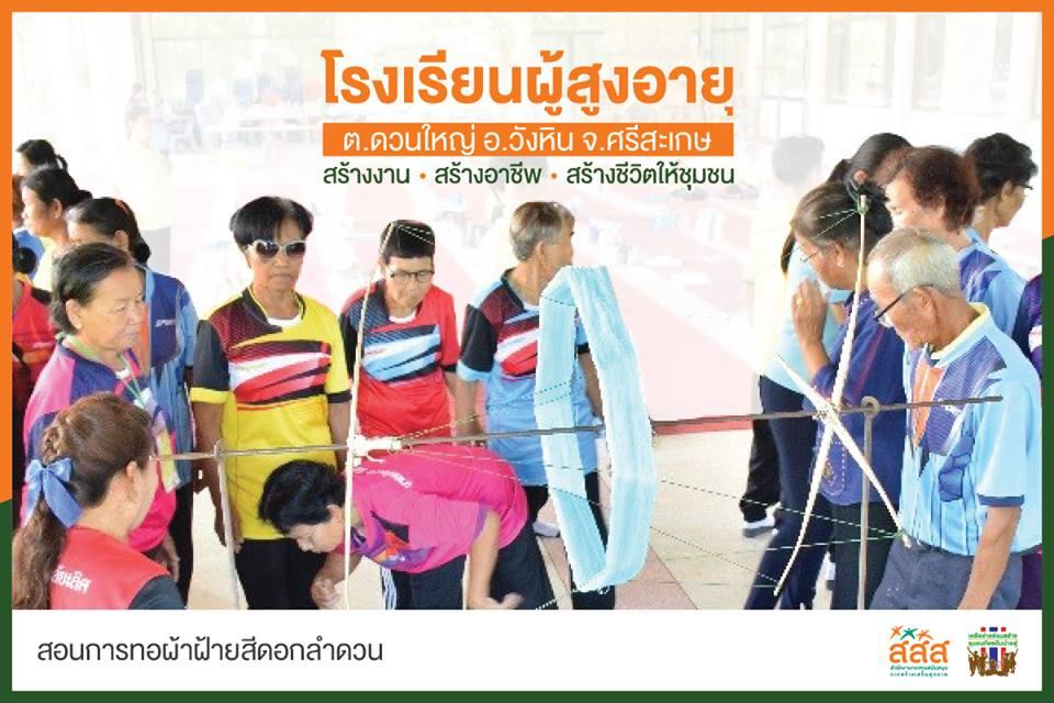 'โรงเรียนผู้สูงอายุ' สร้างงาน สร้างอาชีพ สร้างชีวิตให้ชุมชน thaihealth