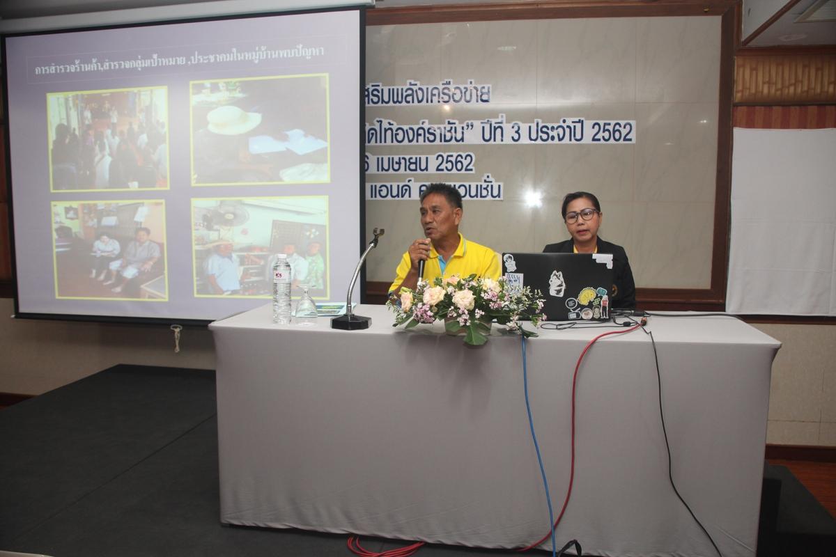 คัดเลือกผลงาน 'ชวนคนเลิกบุหรี่' 3 ล้าน 3 ปี ระดับชาติ thaihealth