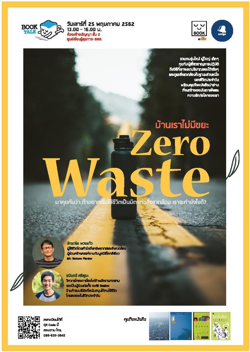 Book Talk ประจำเดือนคุยกันในหัวข้อ Zero Waste thaihealth