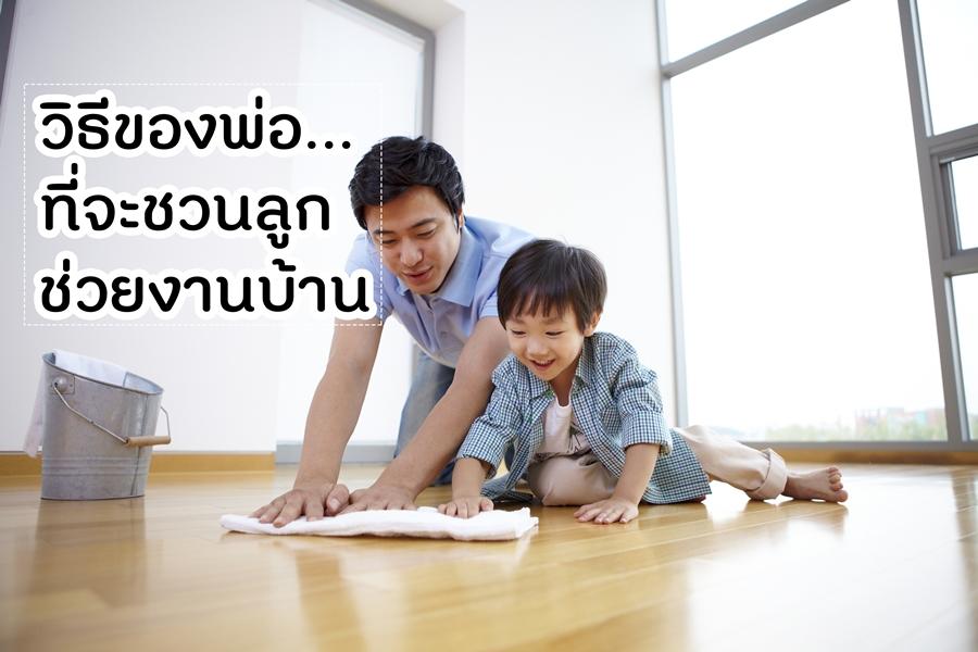 วิธีของพ่อที่จะชวนลูกช่วยงานบ้าน thaihealth