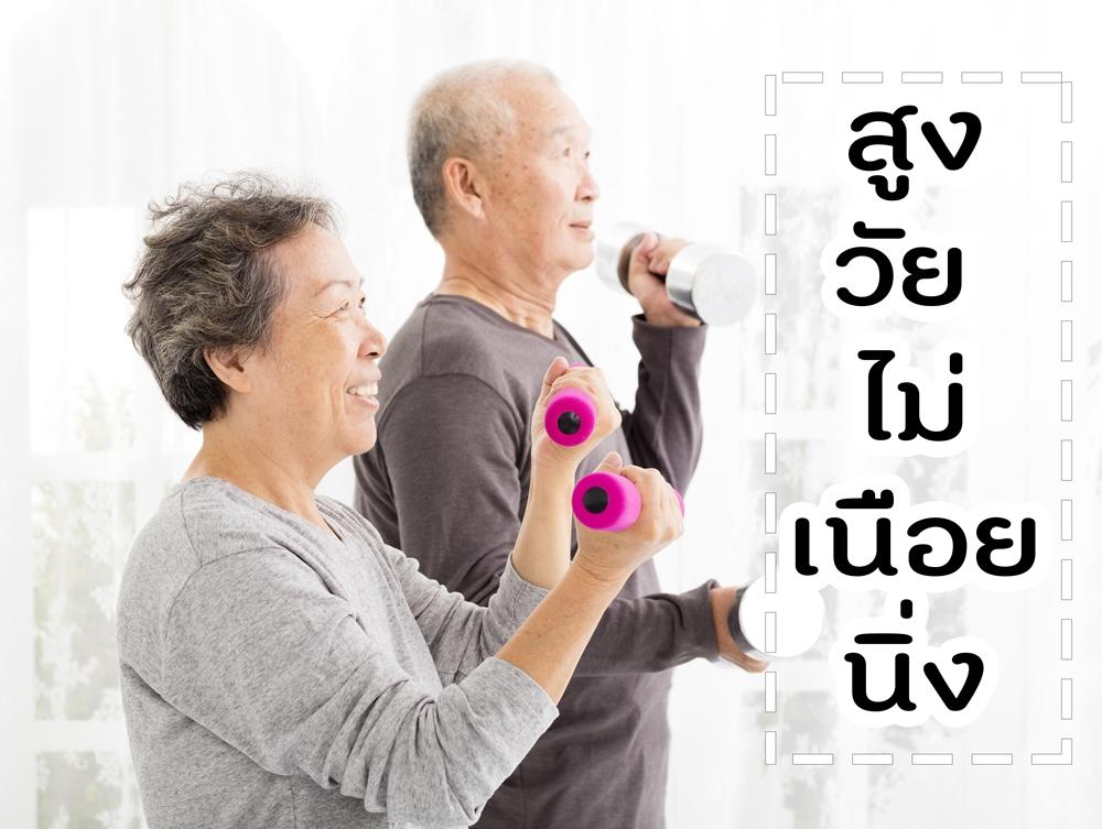 สูงวัย ไม่เนือยนิ่ง thaihealth