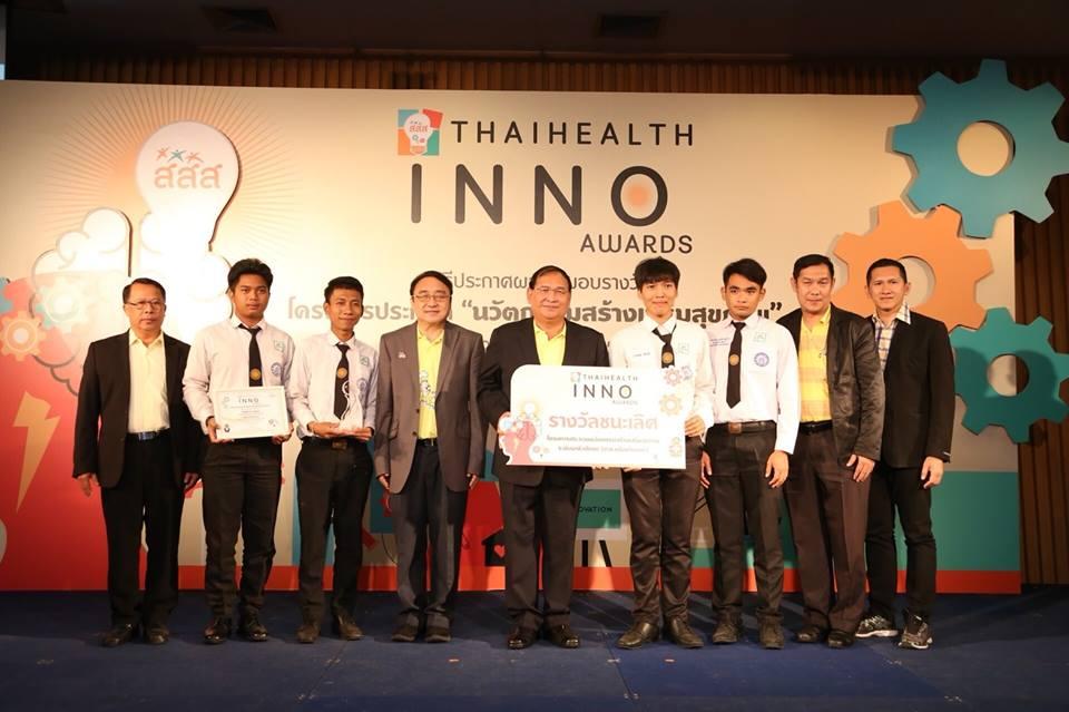 สสส.มุ่งผลิตนวัตกรรุ่นใหม่ สร้างผลงานลดเสี่ยงสุขภาพ  thaihealth