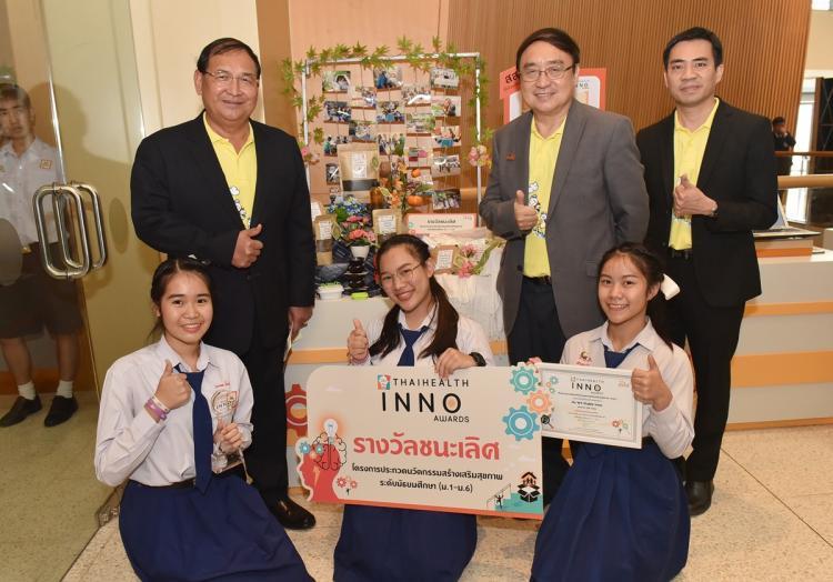 ประกวดนวัตกรรม 'กาย จิต ปัญญา สังคม' thaihealth