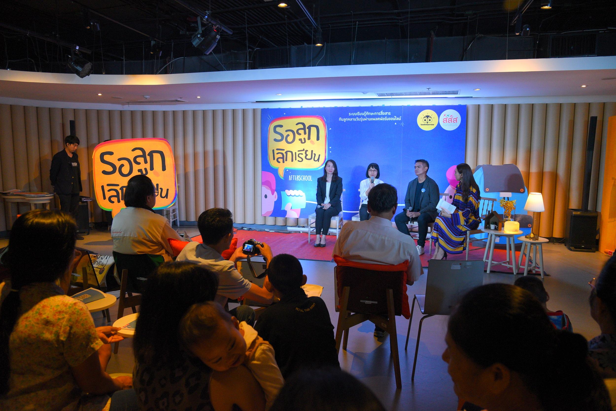 AFTER SCHOOL เครื่องมือเลี้ยงลูกยุค 4.0 thaihealth