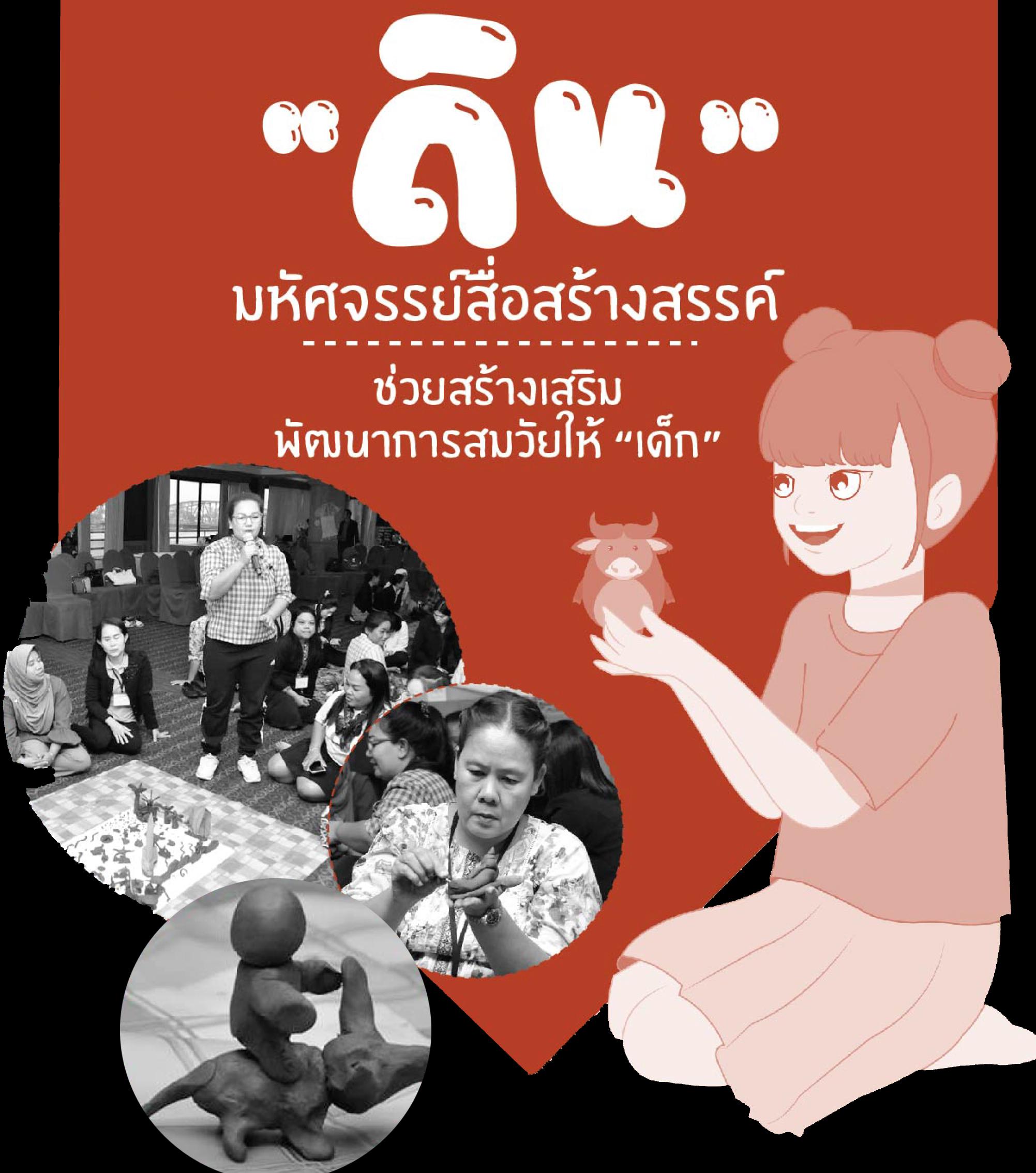 'ดิน' มหัศจรรย์สื่อสร้างสรรค์ เสริมพัฒนาการสมวัย thaihealth