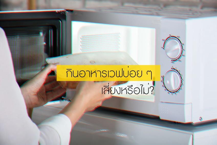 กินอาหารเวฟบ่อย ๆ เสี่ยงหรือไม่? thaihealth