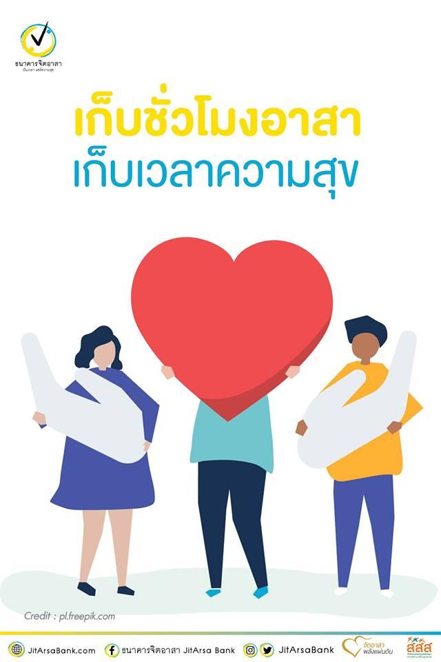 รวม 'งานอาสา' ตลอดเดือนพฤษภาคม 62 thaihealth