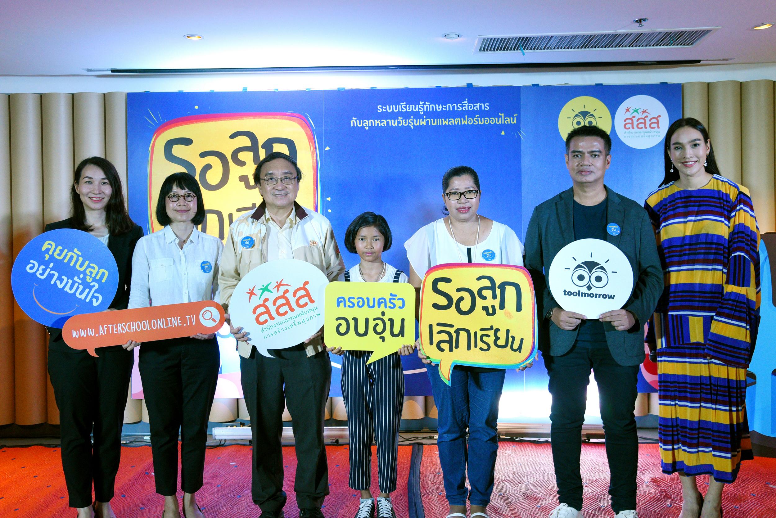 'โจ๊ก โซคูล' ชวนชมรายการ 'รอลูกเลิกเรียน' สอนใจพ่อแม่ thaihealth