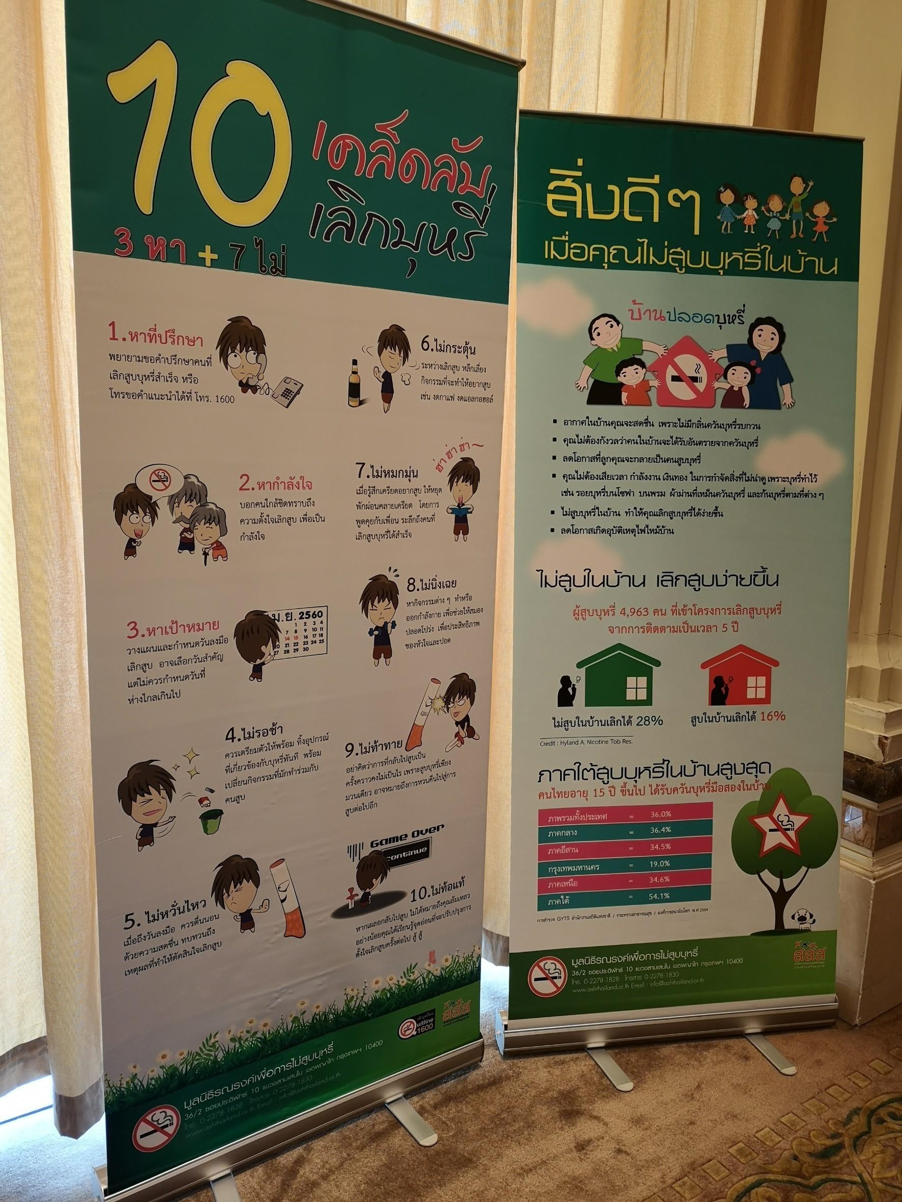 บุหรี่เผาปอด...คนไทยเสียชีวิตกว่า 4 หมื่นคน thaihealth