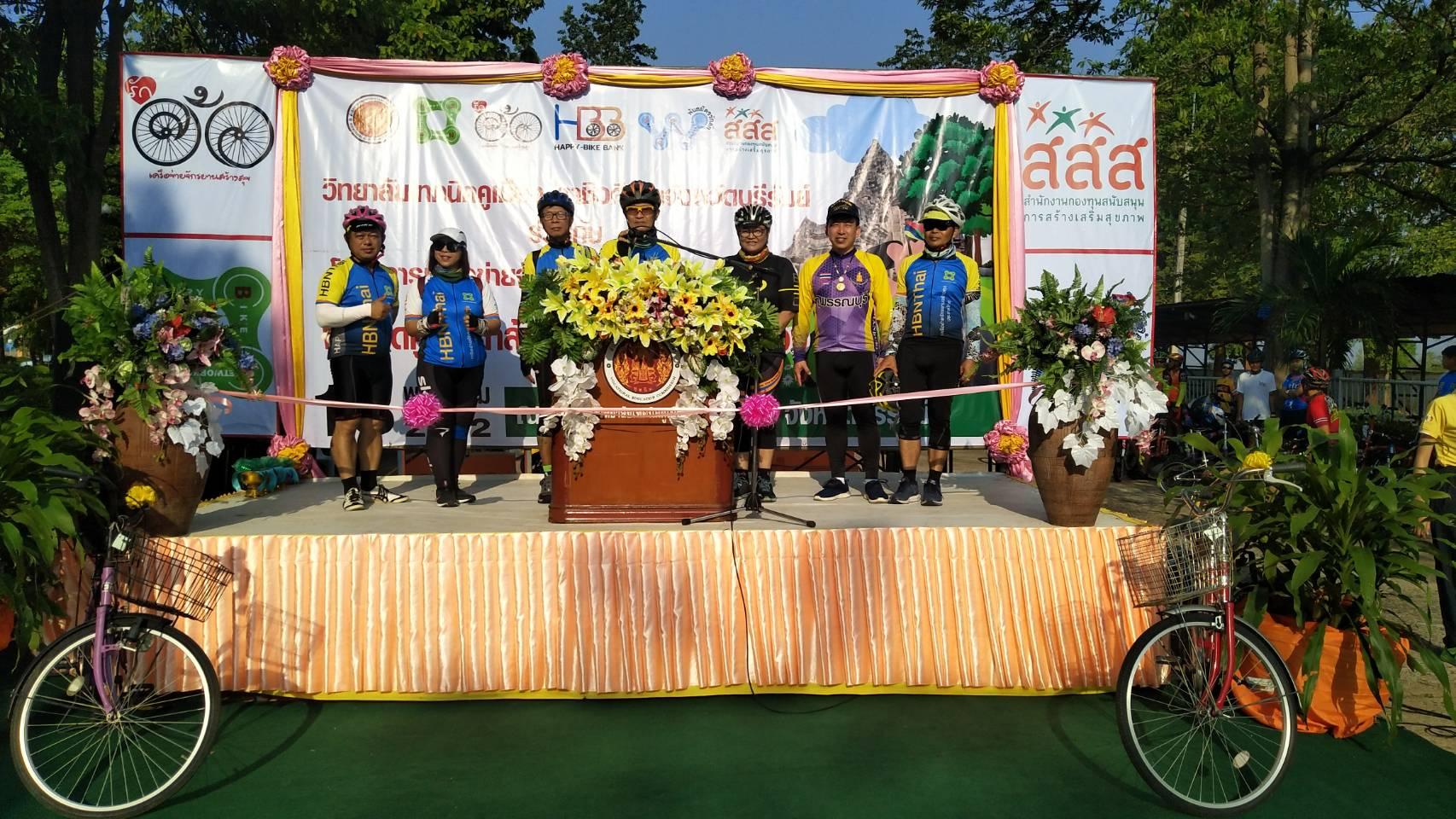 เปิดศูนย์รักล้อวิทยาลัยเทคนิคคูเมือง แห่งที่ 14 thaihealth