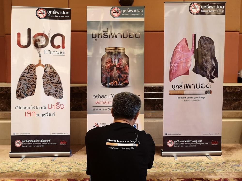 """""""บุหรี่เผาปอด"""" รณรงค์หยุดสารพิษคร่าชีวิตปี62 thaihealth"""