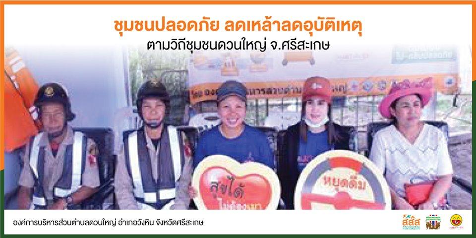 ชุมชนดวนใหญ่ จ.ศรีสะเกษ ปลอดภัย ลดเหล้า ลดอุบัติเหตุ thaihealth