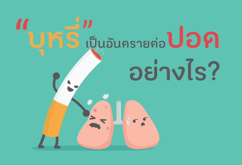 บุหรี่เป็นอันตรายต่อปอดอย่างไร? thaihealth