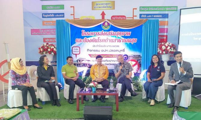 อบจ.สตูล โชว์ความสำเร็จ 'ท่าเรือปากบาราปลอดบุหรี่' thaihealth