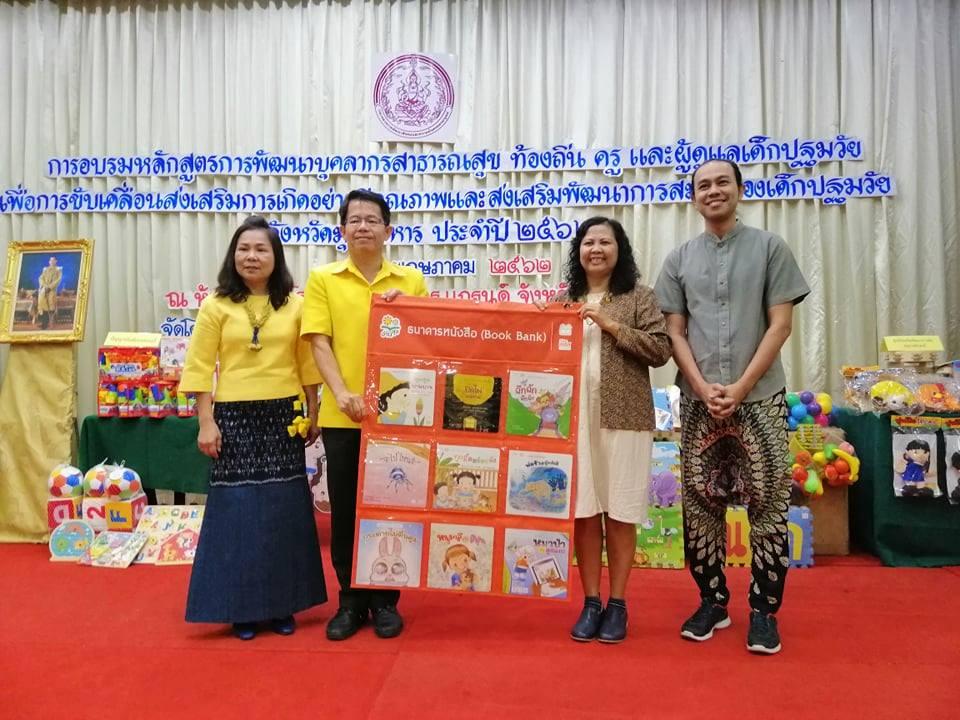 จ.มุกดาหาร จัดอบรมขับเคลื่อนการพัฒนาเด็กปฐมวัย thaihealth