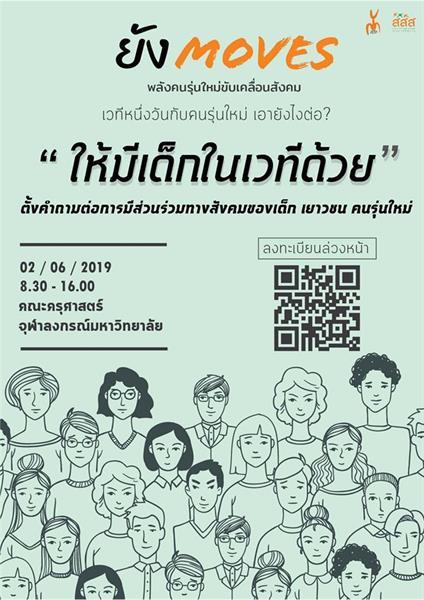 'ยัง MOVES' พลังคนรุ่นใหม่ขับเคลื่อนสังคม thaihealth
