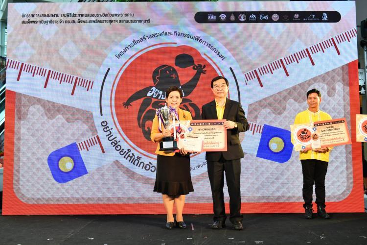 ประกาศผลรางวัล 'อย่าปล่อยให้เด็กอ้วน' ปีที่ 3  thaihealth