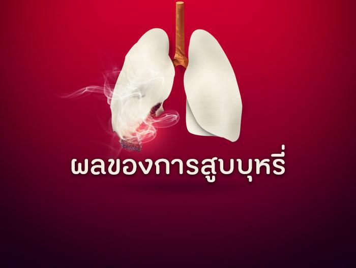 ผลของการสูบบุหรี่ thaihealth