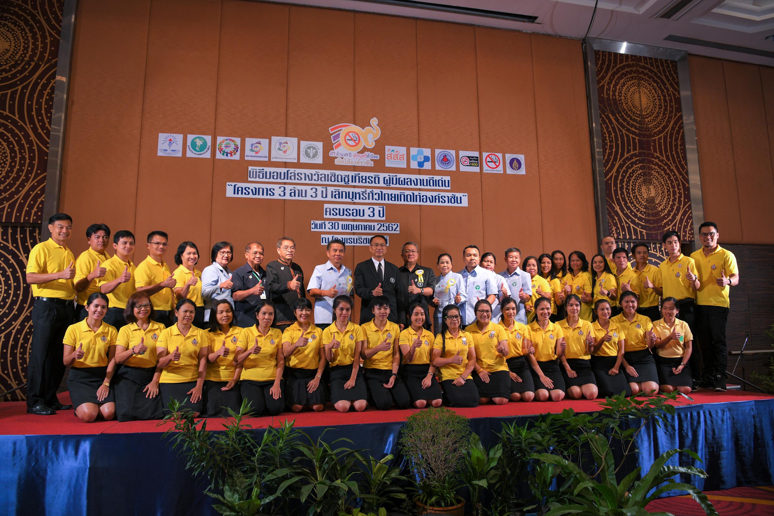 ปิดโครงการ 3 ล้าน 3 ปี เลิกบุหรี่ทั่วไทย thaihealth