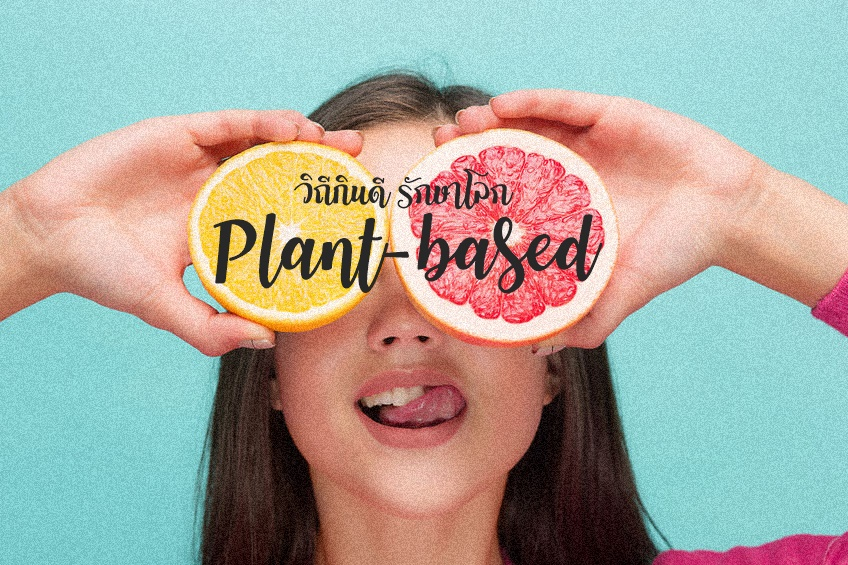 Plant-based วิถีกินดี รักษาโลก thaihealth