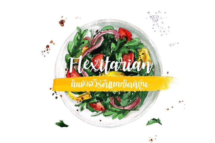 Flexitarian กินมังสวิรัติแบบยืดหยุ่น thaihealth