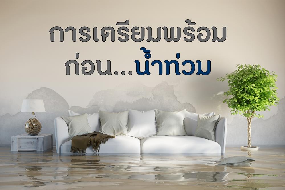 การเตรียมพร้อมก่อนน้ำท่วม thaihealth