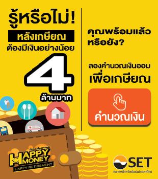 คู่มือ Happy Money วางแผนก่อนเกษียณให้มีการออม thaihealth