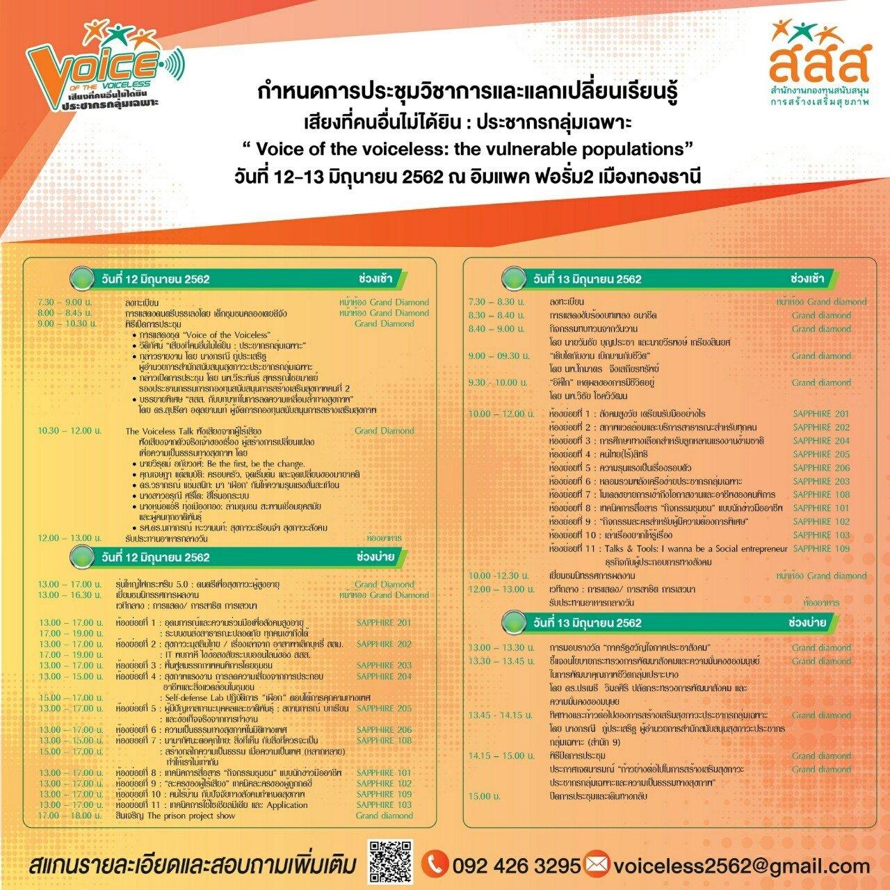 สสส.เปิดพื้นที่ รับฟังเสียงประชากรกลุ่มเฉพาะ thaihealth