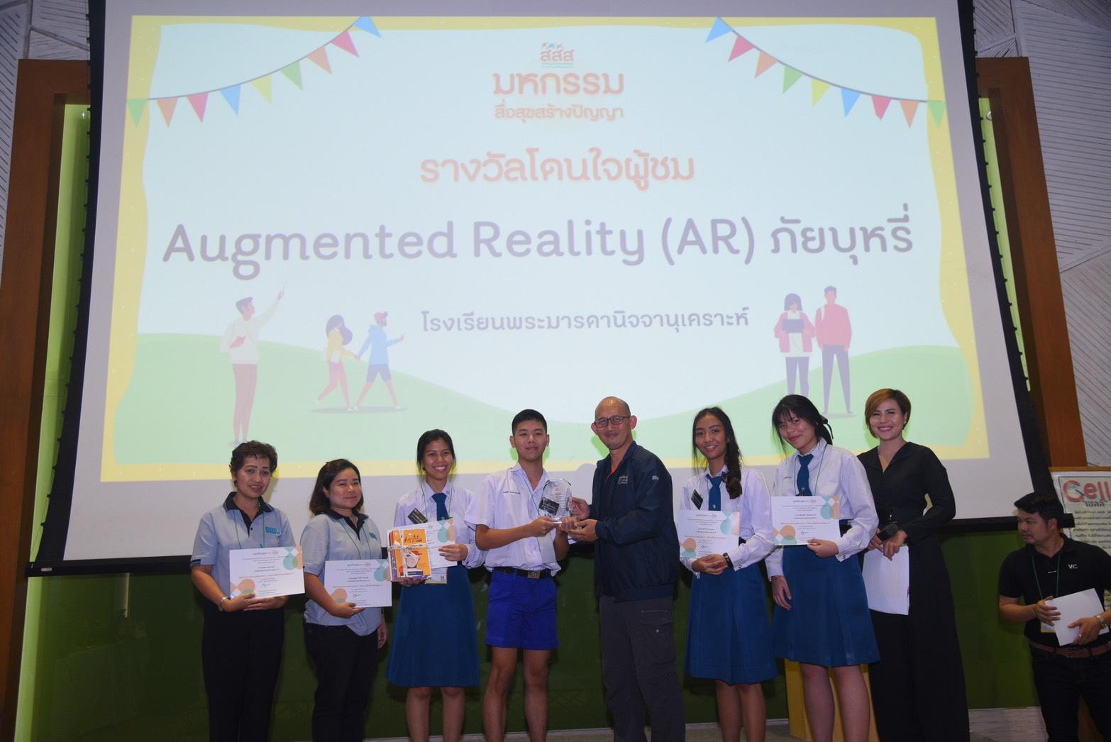สสส.มอบรางวัลนิทรรศการนวัตกรรมสื่อสร้างสรรค์สุขภาวะ thaihealth