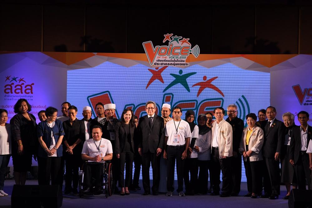 ภาคีเครือข่ายประชากรกลุ่มเฉพาะ ประกาศเจตนารมณ์สร้างความเป็นธรรมสุขภาพ thaihealth