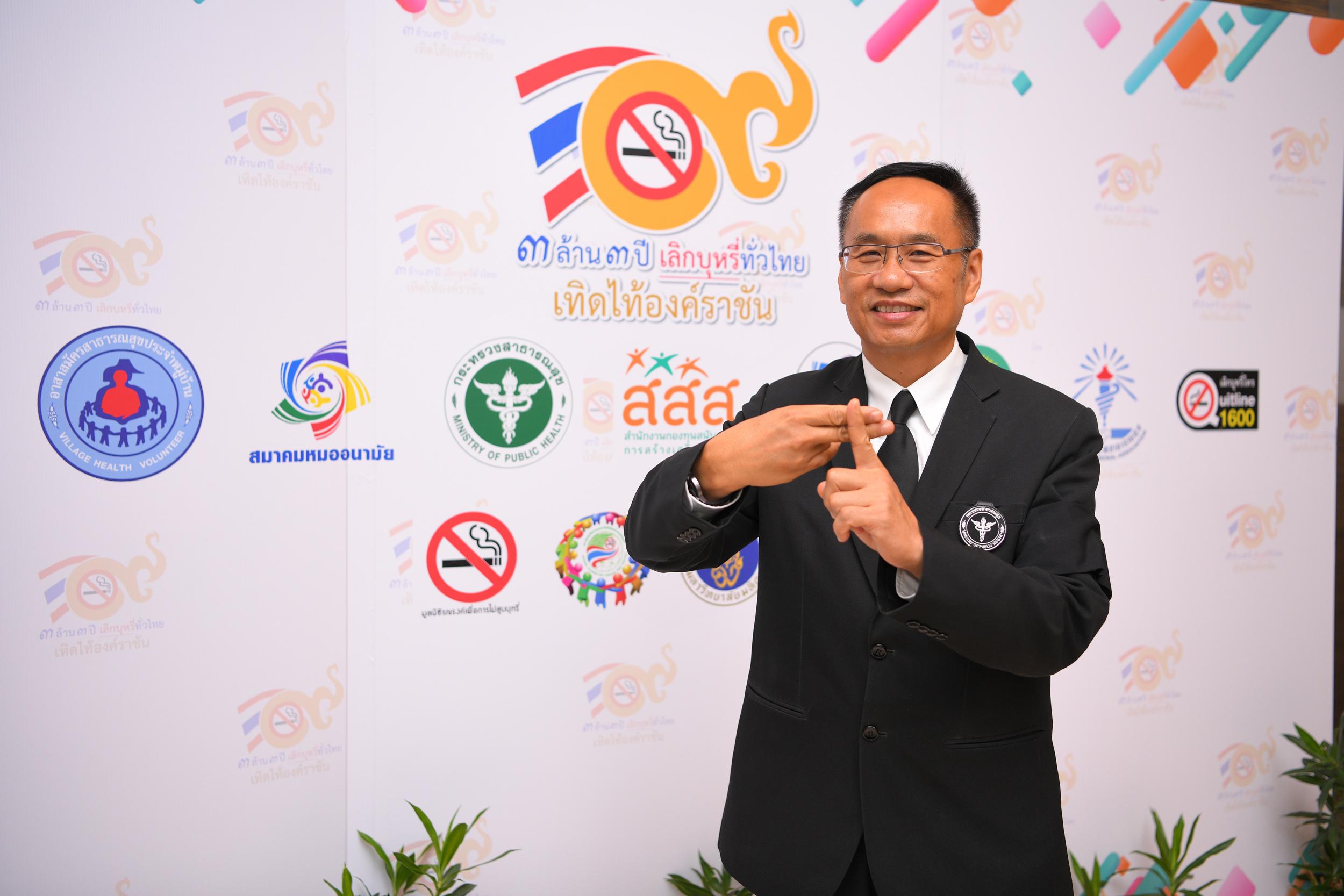 เตรียมจุดพลุ 3 ล้าน 3 ปีเลิกบุหรี่ทั่วไทย ชวนคนเลิกบุหรี่ thaihealth