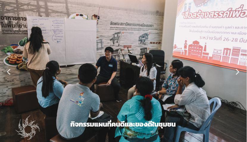 ปลูกฝังเยาวชนคนสงขลา รักษามรดกเรา ก้าวสู่มรดกโลก thaihealth