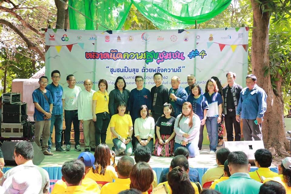 ตลาดนัดความสุขชุมชน ครั้งที่ 4 thaihealth