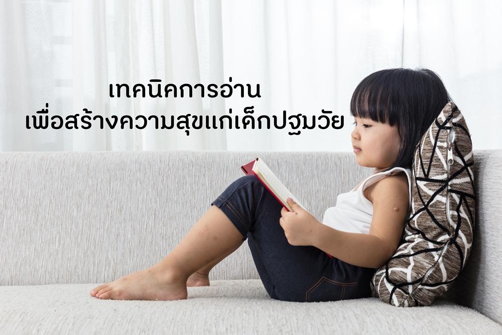 เทคนิคการอ่านเพื่อสร้างความสุขแก่เด็กปฐมวัย thaihealth