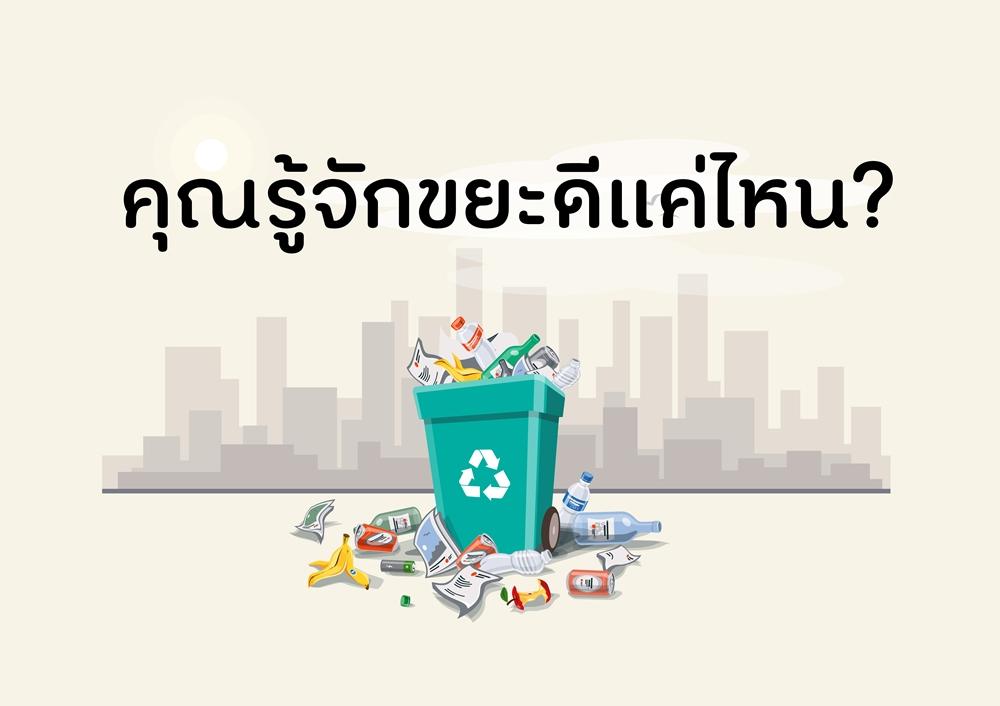 คุณรู้จักขยะดีแค่ไหน thaihealth