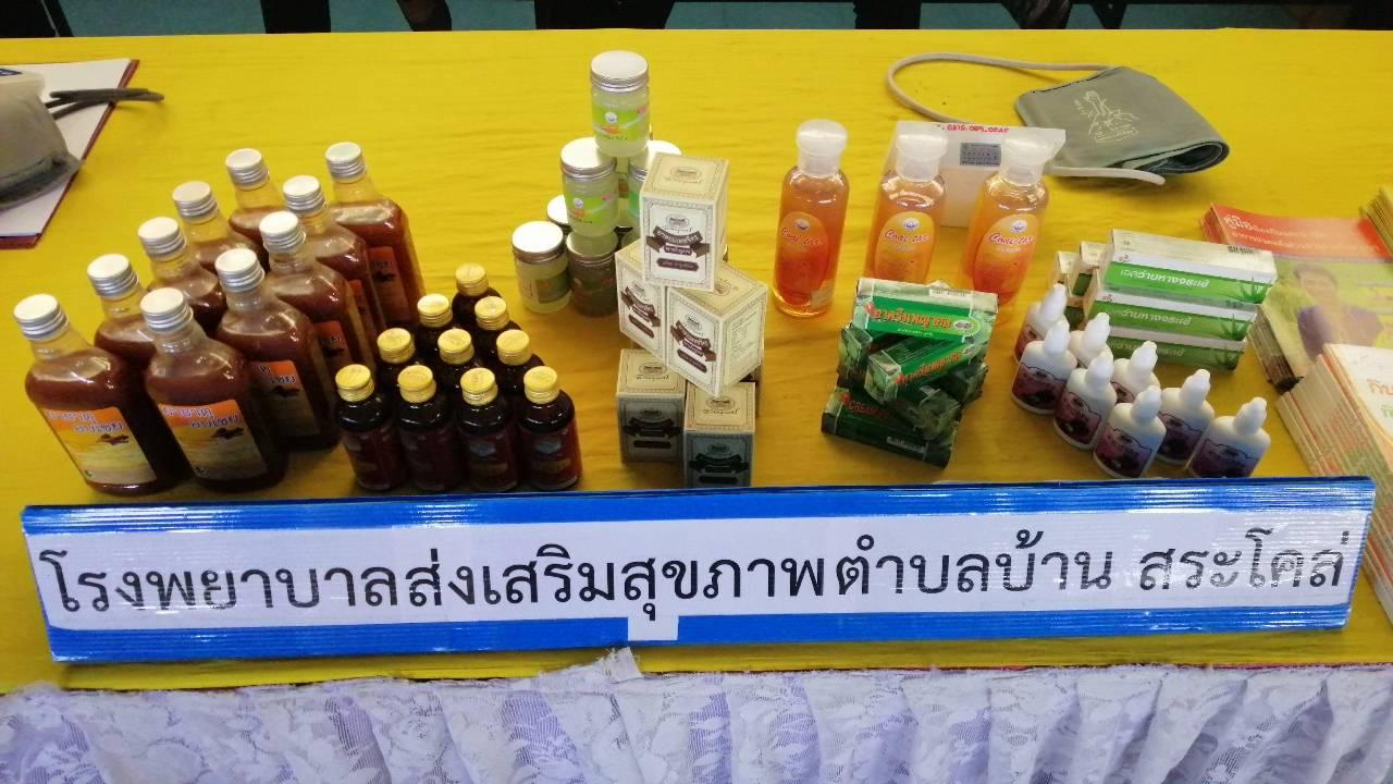 ชุมชนบ้านสระโคล่ จัดมหกรรมแยกขยะ-ปลูกผักปลอดสารพิษ thaihealth