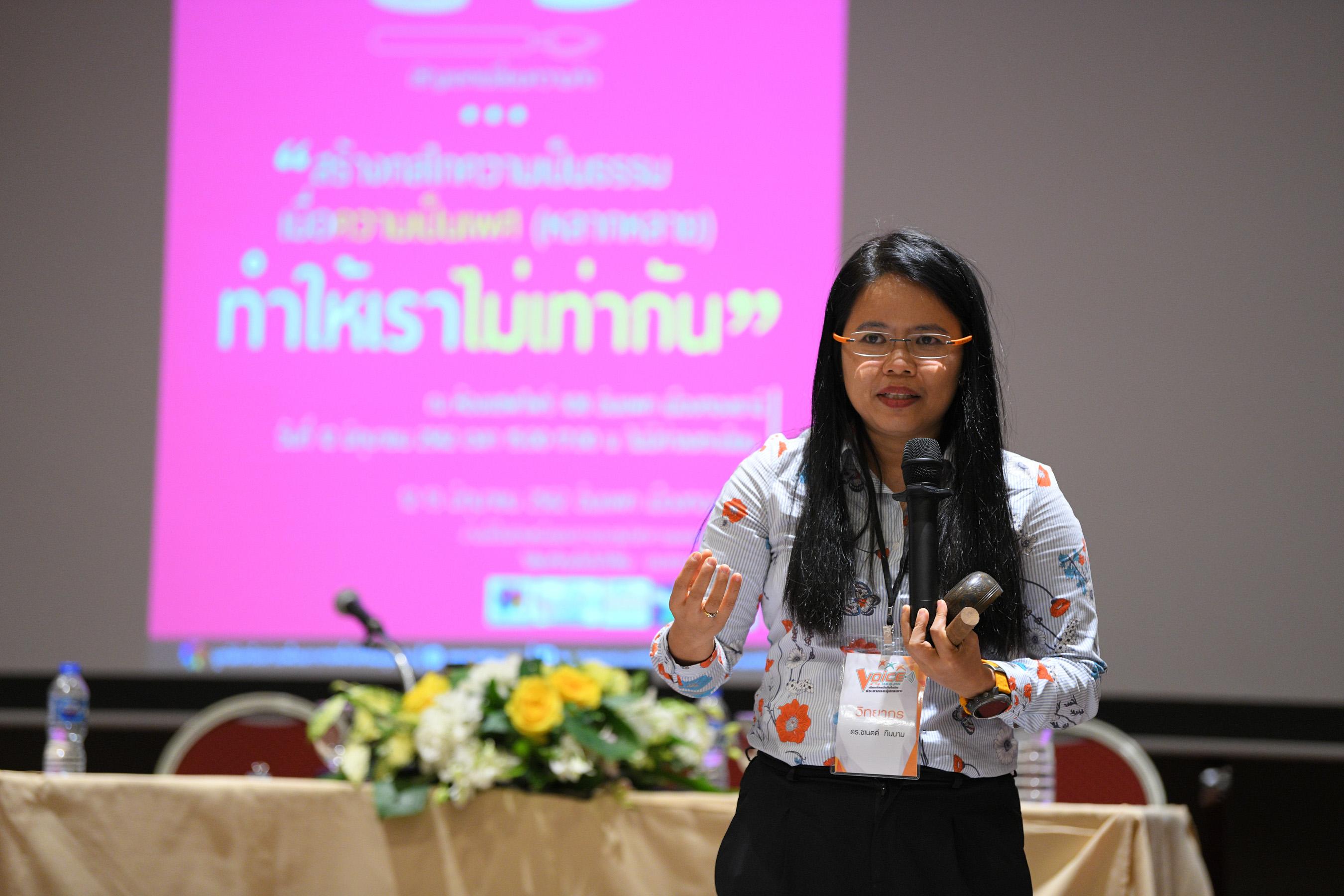 เสียงที่อยากให้คุณได้ยิน thaihealth
