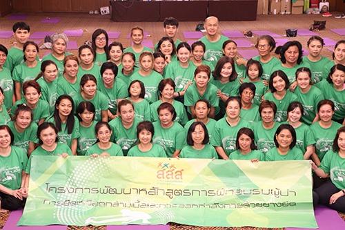 สสส. จัดอบรมยืดกล้ามเนื้อให้กับผู้นำชุมชน thaihealth