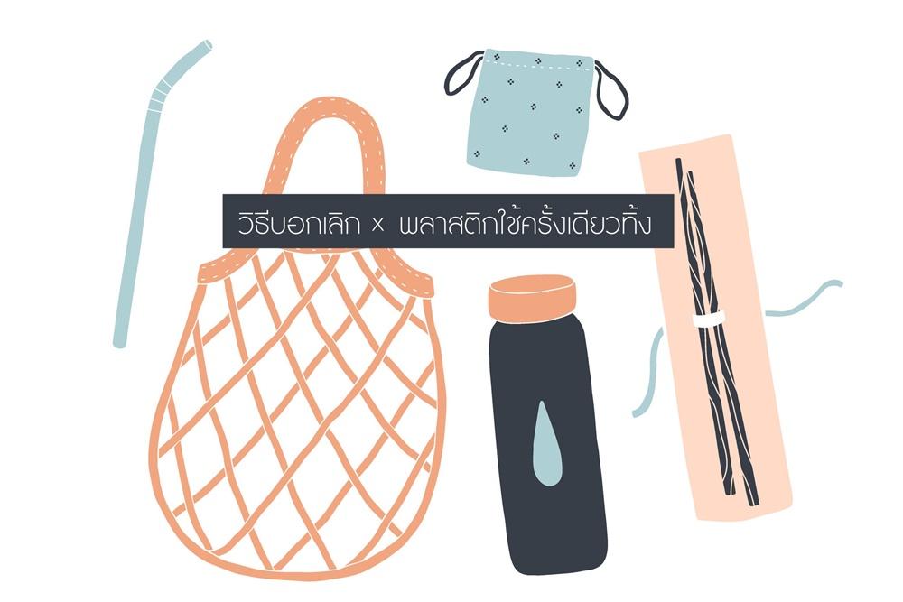 วิธีบอกเลิก พลาสติกใช้ครั้งเดียวทิ้ง thaihealth